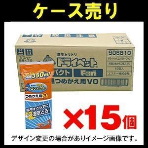 【ケース売り】エステー ドライペット コンパクト 詰替×3P (除湿剤)×15個入り