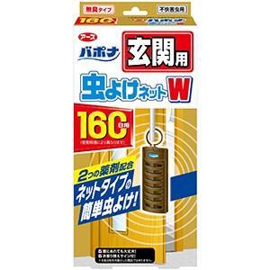 アース製薬 バポナ 玄関用 虫よけネットW 160日用 1個入りは玄関につるだけ簡単なネットタイプの...