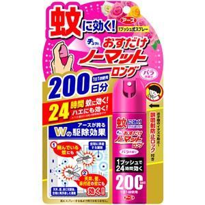 アース製薬 おすだけノーマット ロング スプレータイプ バラの香り 200日分41.7ml