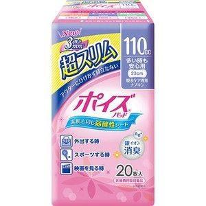 クレシア ポイズパッド 超スリム 多いとき安心 20枚 /在庫処分|zaccaya