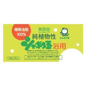 シャボン玉   純植物性シャボン玉浴用100g×3個入|zaccaya
