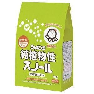シャボン玉石鹸 植物性スノール 1kg|zaccaya