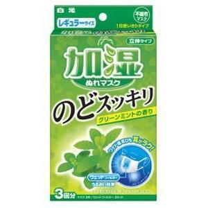 白元 サニーク 加湿ぬれマスク のどスッキリ グリーンミントの香り 3回分 レギュラーサイズ
