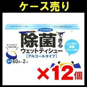 【ケース売り】大王製紙 エリエール除菌できるウェットティシューアルコール詰替用60枚×2P×12個入り
