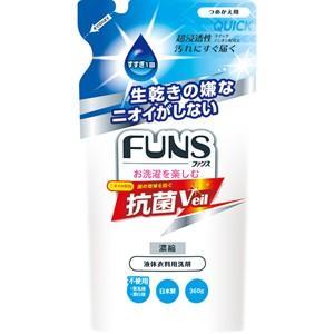 第一石鹸 ファンス 濃縮液体衣料用洗剤 抗菌ベール 詰替 360g