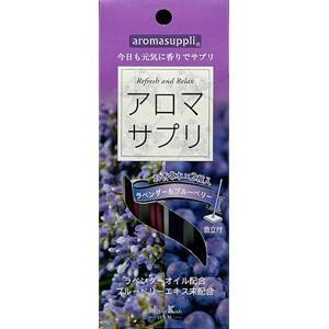日本香堂 アロマサプリ ラベンダー&ブルーベリー 16本