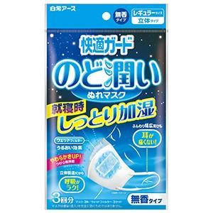 白元アース 快適ガード のど潤いぬれマスク無香 レギュラーサイズ 3枚|zaccaya