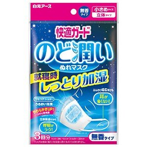 白元アース 快適ガード のど潤いぬれマスク無香 小さめサイズ 3枚|zaccaya