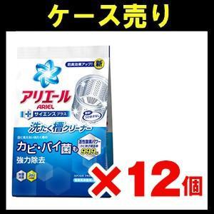 【ケース売り】P&G アリエール サイエンスプラス洗濯槽クリーナー250g×12個入り|zaccaya