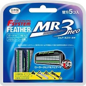 フェザー剃刀 エフシステム 替刃 MR3 ネオ 5個|zaccaya