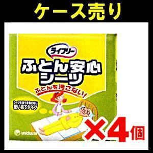 【ケース売り】ユニチャーム ライフリー ふとん安心シーツ16P介護用品×4個入り