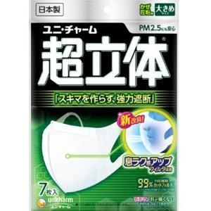ユニチャーム 超立体マスク かぜ・花粉用 大きめ 7枚|zaccaya