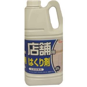 リンレイ 店舗用はくり剤 化学床専用 2L|zaccaya