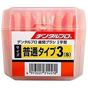 ジャックス デンタルプロ 歯間ブラシ I字 50P サイズ3(S)|zaccaya