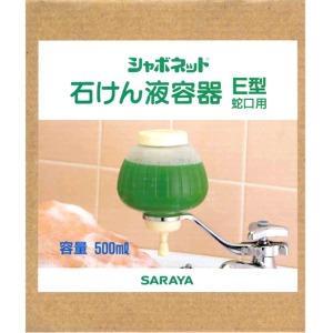 東京サラヤ シャボネット 石鹸液容器 E型蛇口用 500ML|zaccaya
