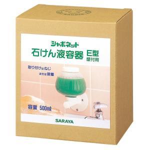 サラヤ シャボネット容器 E型壁付用|zaccaya
