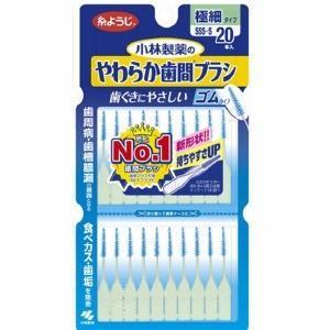 小林製薬 やわらか歯間ブラシ SSSーSサイズ 20本|zaccaya