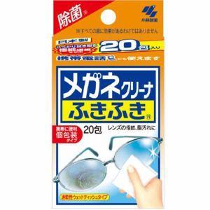 小林製薬 メガネクリーナー ふきふき 20包