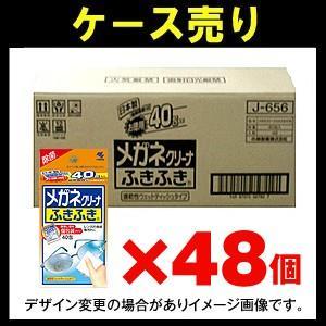 【ケース売り】小林製薬 めがねクリーナー ふきふき 40包×48個入り|zaccaya