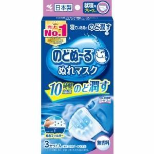 小林製薬 のどぬーる ぬれマスク 就寝用 無香料 3組|zaccaya