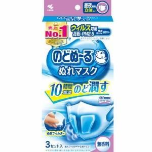 小林製薬 のどぬーる ぬれマスク 立体タイプ 無香料 普通サイズ  3組|zaccaya