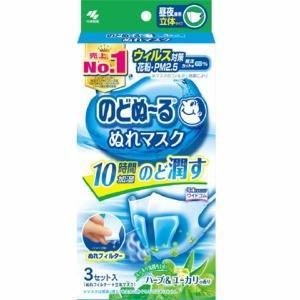 小林製薬 のどぬーる ぬれマスク 立体タイプ 普通サイズ ハーブ&ユーカリ 3セット|zaccaya