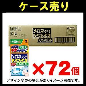 【ケース売り】小林製薬 メガネクリーナふきふき くもり止めプラス 20包 1個×72個入り|zaccaya