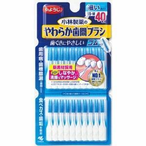 小林製薬 やわらか歯間ブラシ SS-Mサイズ お徳用40本入り|zaccaya