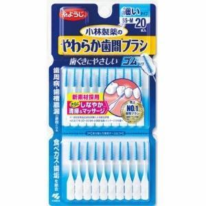 小林製薬 糸ようじ やわらか歯間ブラシ 20本入 |zaccaya