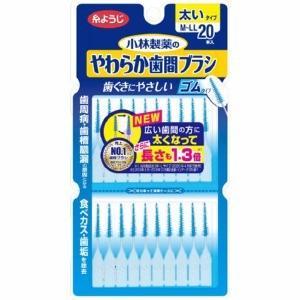 小林製薬 デンタルドクター やわらか歯間ブラシ M-L 20本|zaccaya