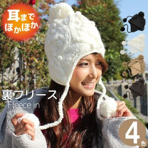 ニット帽 耳あて付き レディース ボンボン 帽子 スキー スノボ [M便 9/8]1|zaction