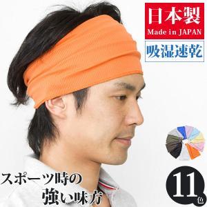 スポーツヘアバンド メンズ 吸湿速乾 日本製 [M便 2/7]9|zaction