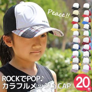 帽子 子供用 CAP 野球帽 チェック 春夏秋冬 男の子 女の子 キッズ NotWarJustPeaceメッシュキャップ|zaction