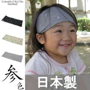 日本製 子供用帽子 バンダナ ヘッドバンド スカル コットン 親子 キッズ コットンDOKUROヘアバンド [M便 1/10]9|zaction