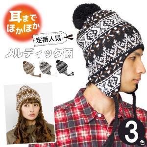 ニット帽 耳あて付き メンズ レディース ボンボン [M便 9/8]2|zaction