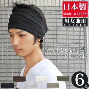 ヘアバンド メンズ スポーツ 日本製 [M便 2/9]9|zaction
