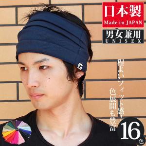 ヘアバンド メンズ ターバン レディース 日本製 [M便 3/8]6|zaction