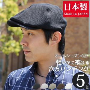ハンチング 帽子 メンズ 春夏 日本製 [M便 9/8]2|zaction