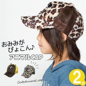 子供用帽子 子供 帽子 動物柄 アニマル CAP 秋 冬 可愛い 野球帽 子供用 キッズ CUTEANIMALキャップ|zaction