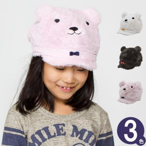 子供用帽子 子供 帽子 CAP 男の子 女の子 アニマル キッズ リアルくまさんファーキャップ|zaction