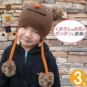 子供用帽子 子供用 帽子 男の子 女の子 アニマル クマ キッズ KUMAボンボン付きニット帽 [M便 9/8]2 zaction