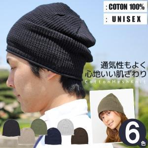 サマーニット帽 メンズ 春夏 [M便 3/8]6|zaction