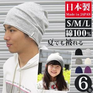 ニット帽 メンズ 春夏 大きいサイズ キッズ 帽子 レディース サマーニット帽 日本製 [M便 1/8]9|zaction