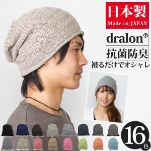 日本製 ニット帽 春夏 帽子 メンズ レディース サマーニット帽 dralon(ドラロン)メッシュニットワッチ [M便 5/9]4|zaction