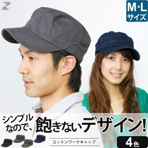 帽子 メンズ 大きいサイズ ワークキャップ レディース CAP [M便 9/8]2 zaction