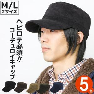 帽子 メンズ 大きいサイズ キャップ 秋冬 [M便 9/8]2|zaction