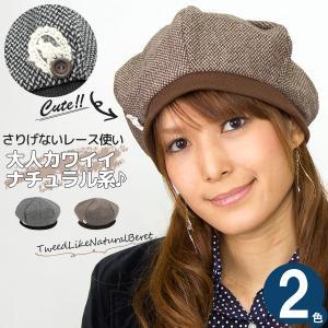 レディース 帽子 ベレー 秋 冬 ナチュラル レース 女性 ツイード風ナチュラルベレー帽 [M便 9/8]2|zaction
