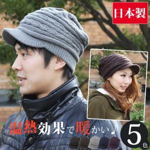 ニット帽 つば付き メンズ レディース ニット キャスケット 秋冬 日本製 [M便 9/8]2|zaction