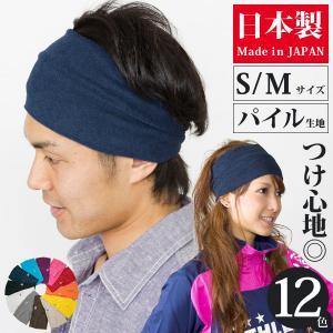 ヘアバンド スポーツ レディース メンズ 日本製 [M便 2/9]8|zaction