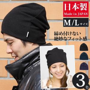 ニット帽 大きいサイズ メンズ レディース 秋冬 日本製 [M便 3/8]4|zaction
